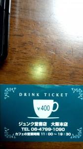 ジュンク堂のコーヒー件