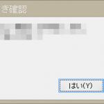 Windowsのダイアログで、こんなの流行ったなあ